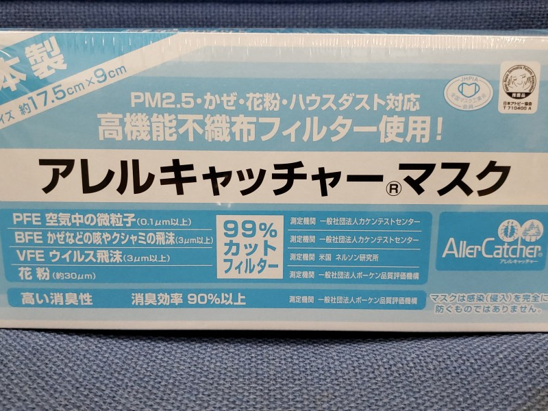 日本 Aller Catcher  disposable mask 4層口罩(Made in Japan)